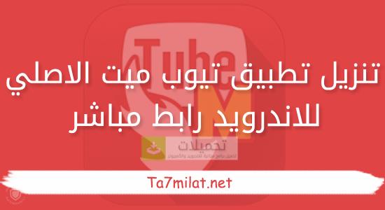 تحميل تيوب ميت 2020-2019 القديم والجديد TubeMate 3 Apk تنزيل مباشر