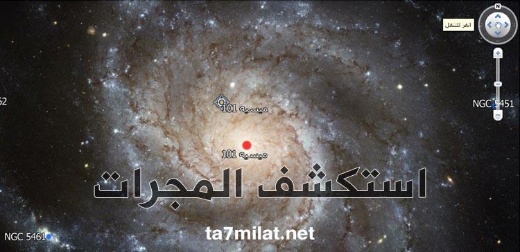 استكشف-المجرات-جوجل ايرث