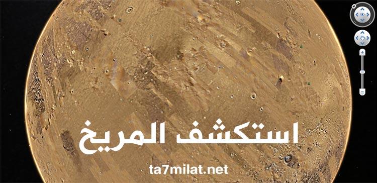استكشف المريخ