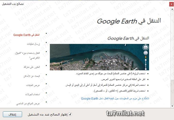 نافذة بدء تشغيل جوجل ايرث برو