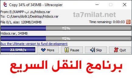 برنامج النقل السريع للكمبيوتر
