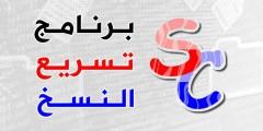 تحميل برنامج سوبر كوبي 2020 تسريع نقل الملفات عربي