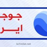 تحميل برنامج جوجل ايرث برو 2020 عربي مجاناً للكمبيوتر