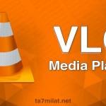 تحميل برنامج VLC media player 2020 للكمبيوتر 32 بت 64 Bit في إل سي ويندوز 10 7 8 عربي