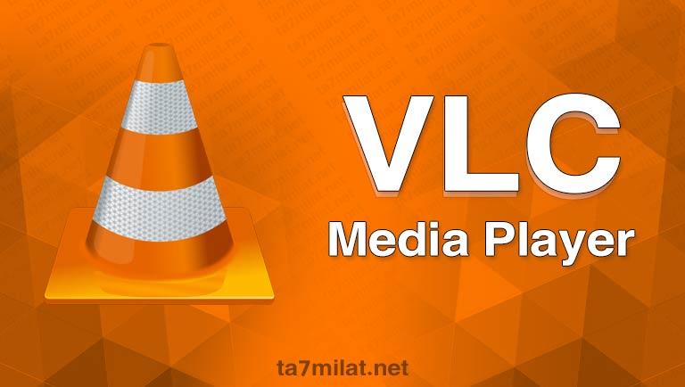 تحميل vlc media player