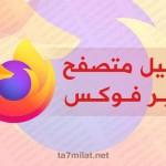 تحميل فايرفوكس 2021 عربي FireFox 32 بت 64 Bit للكمبيوتر كامل