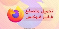 تحميل متصفح فايرفوكس 2020 للكمبيوتر كامل عربي وانجليزي