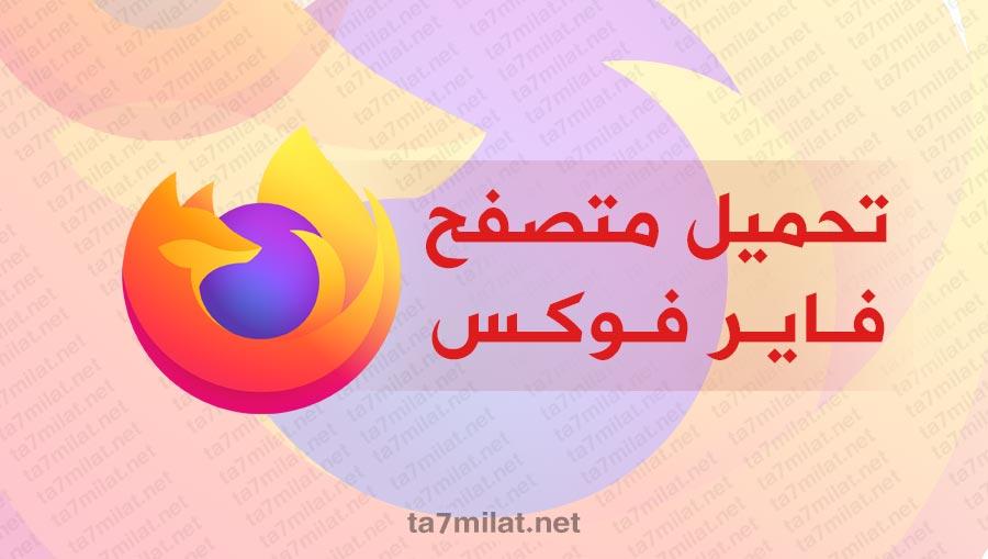 تحميل فايرفوكس 2021 عربي Firefox 32 بت 64 Bit للكمبيوتر كامل تحميلات