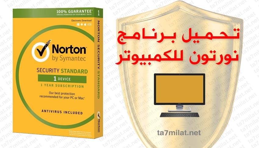 تحميل نورتون انتي فايروس للكمبيوتر