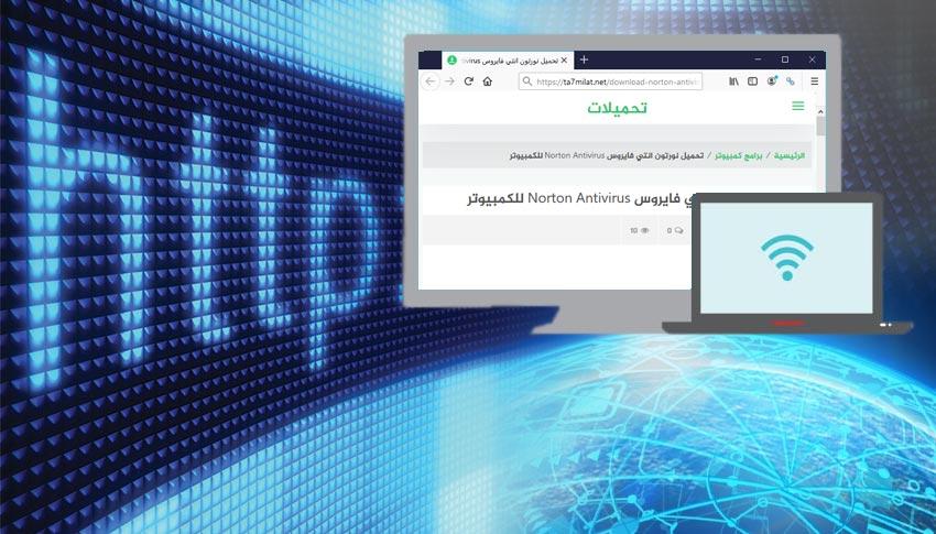حماية الكمبيوتر من مخاطر الانترنت