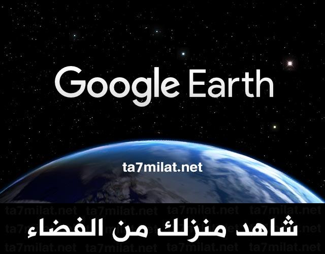 جوجل ايرث بث مباشر بدون تحميل 8