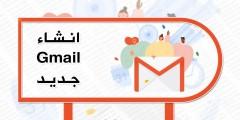 إنشاء جيميل بريد الكتروني مجاني عمل ايميل Gmail حساب جوجل جديد