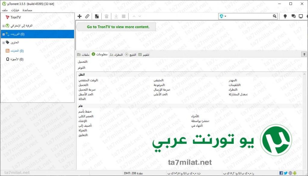 واجهة برنامج يو تورنت عربي 2020