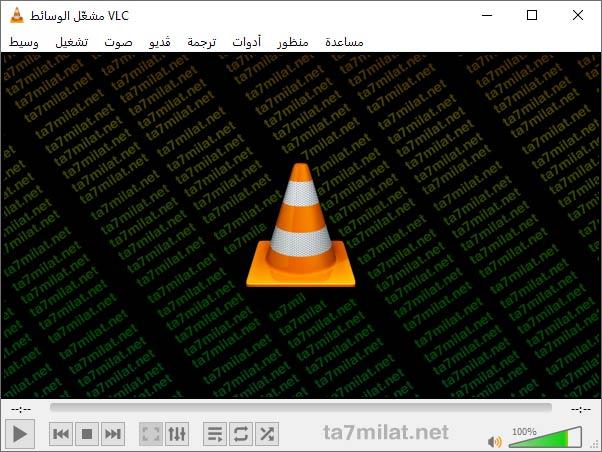 واجهة برنامج VLC media player للكمبيوتر 32 بت 64 bit عربي