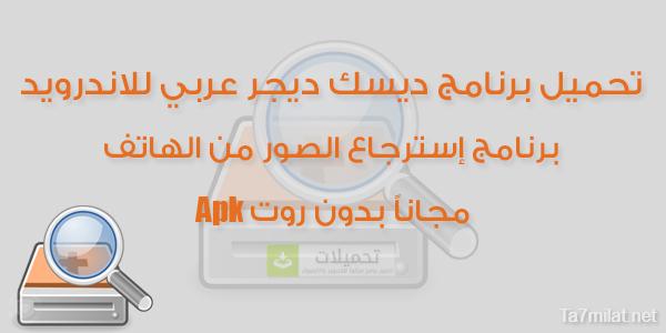 تحميل برنامج ديسك ديجر عربي للاندرويد Apk مجانا بدون روت