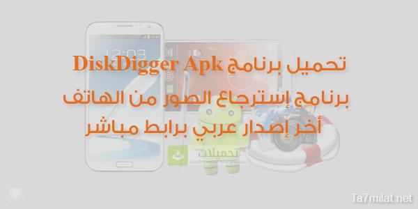 تحميل DiskDigger Apk برنامج استرجاع الصور المحذوفة من الهاتف