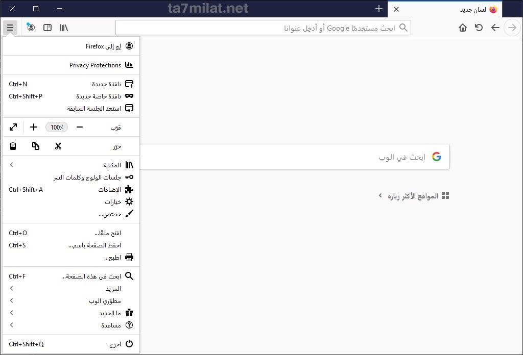 فايرفوكس عربي للكمبيوتر 64-32 بت
