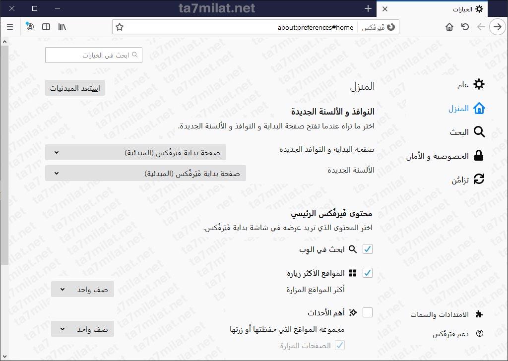 إعدادات فاير فوكس عربي