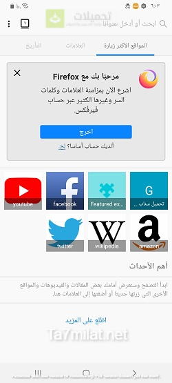 تنزيل متصفح فايرفوكس عربي للموبايل اندرويد Apk احدث اصدار