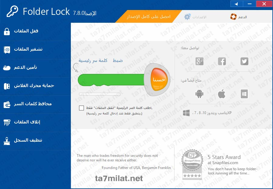 واجهة برنامج قفل الملفات folder lock
