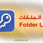 تحميل برنامج قفل الملفات Folder Lock للكمبيوتر عربي