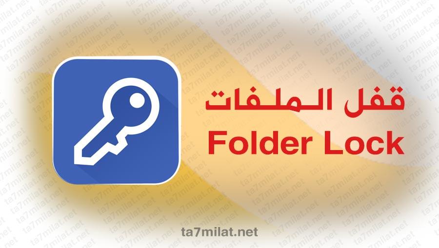 برنامج قفل الملفات بكلمة سر Folder Lock