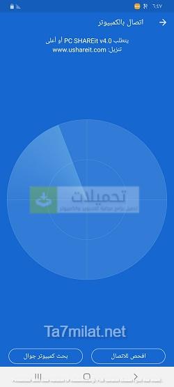 كيفية إرسال الملفات بين الكمبيوتر والهاتف في برنامج Shareit للاندرويد