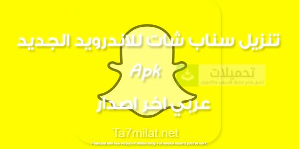 تنزيل سناب شات للاندرويد الجديد Apk عربي اخر اصدار