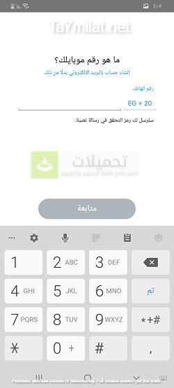 Snapchat إدخال رقم الهاتف