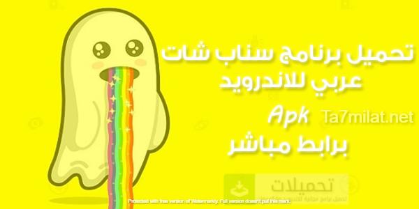 تحميل برنامج سناب شات عربي للاندرويد Apk برابط مباشر