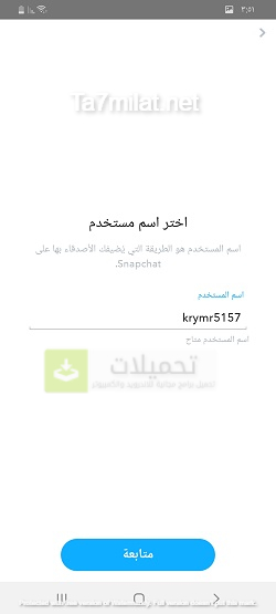 Snapchat اسم المستخدم 2