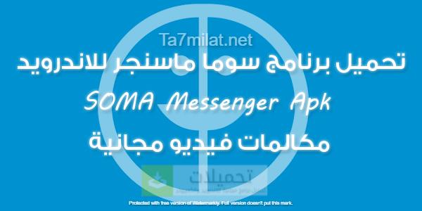 تحميل برنامج سوما ماسنجر للاندرويد SOMA Messenger Apk للمكالمات المجانية