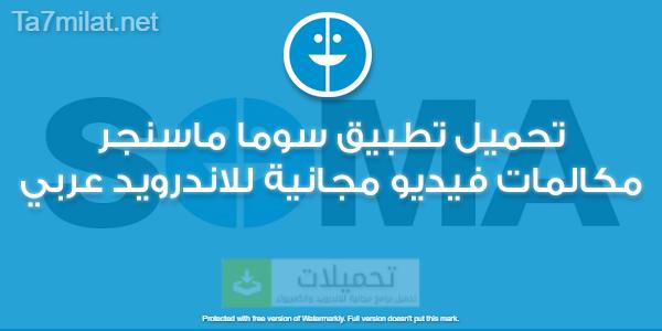 تحميل تطبيق سوما مكالمات فيديو مجانية للاندرويد عربي اخر اصدار