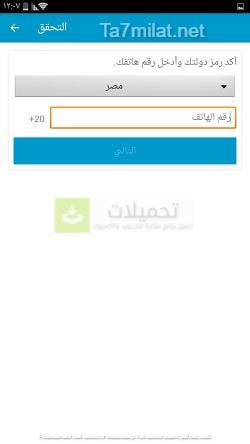 شرح برنامج SOMA Messenger للاندرويد اخر اصدار عربي