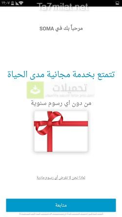 تنزيل برنامج سوما ماسنجر الازرق للاندرويد SOMA Messenger Apk