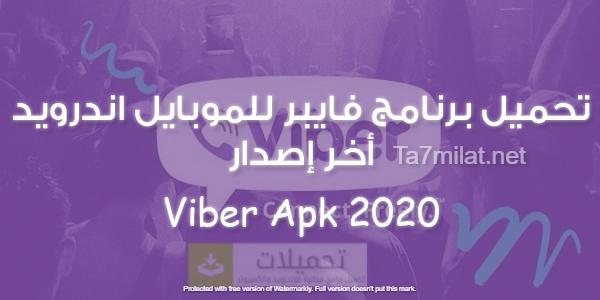 تنزيل فايبر 2020 الاصلي الحديث للاندرويد Viber Apk اخر اصدار عربي