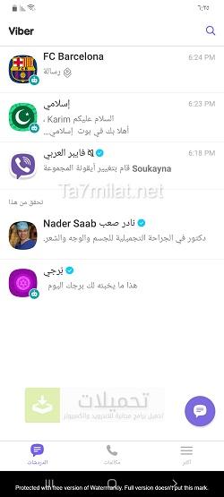 واجهة وخصائص برنامج Viber للموبايل