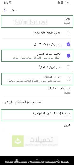 توضيح أهم الإعدادت والميزات في برنامج Viber للموبايل اندرويد