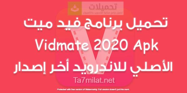 تحميل فيد ميت 2020 الاصلي للاندرويد VidMate Apk برابط مباشر