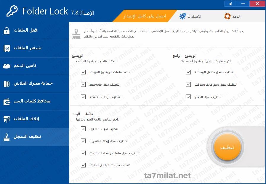 حذف سجلات ويندوز folder lock