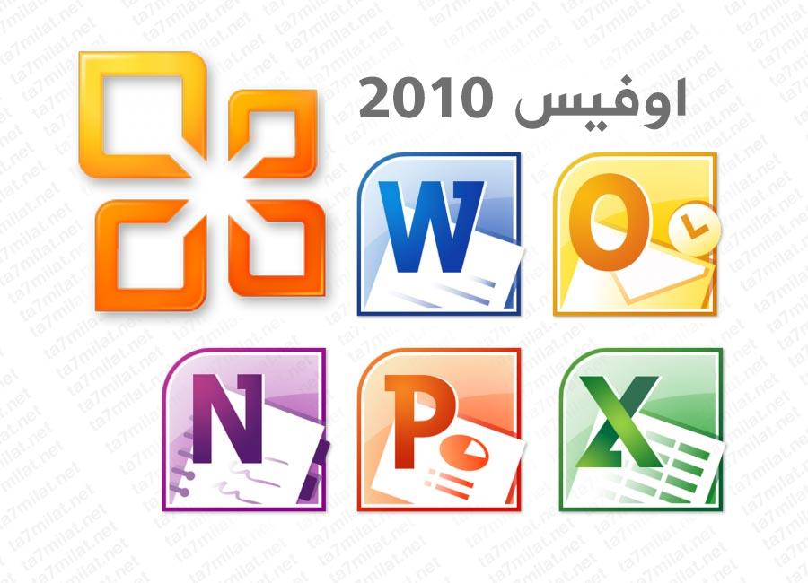 تنزيل حزمة اوفيس 2010 عربي للكمبيوتر