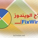 برنامج إصلاح ويندوز 10 FixWin بدون فورمات حل مشاكل واخطاء