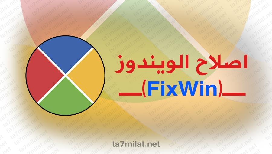 تحميل برنامج اصلاح ويندوز 10 FixWin