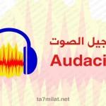 تحميل برنامج Audacity 2020 تسجيل الصوت للكمبيوتر عربي