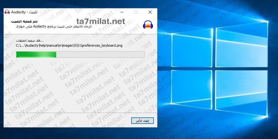 تثبيت برنامج اوداسيتي 2020 للكمبيوتر