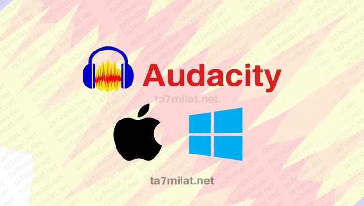برنامج audacity ويندوز وماك لتسجيل الصوت وتعديله
