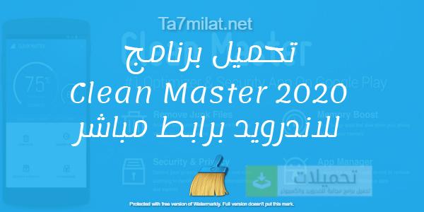 تحميل برنامج كلين ماستر للاندرويد 2020 Apk برابط مباشر مجاناً
