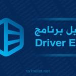 تحميل برنامج Driver Easy 2021 تعريفات جميع الأجهزة ويندوز 32 64