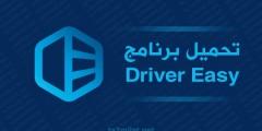 تحميل برنامج DriverEasy 2020 تعريفات جميع الأجهزة