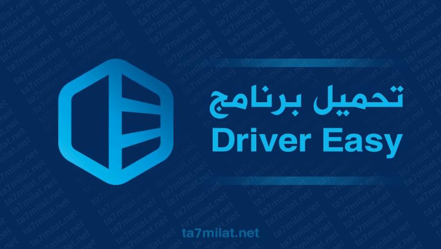 تحميل برنامج driver easy 2020 للكمبيوتر